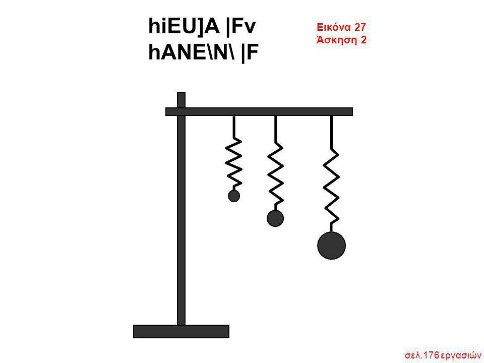 hiEU]A |Fv hANE\N\ |F Εικόνα 27 Άσκηση 2 σελ.176 εργασιών